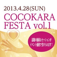 cocokarafesta_20130428